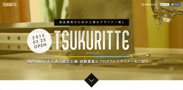 Tsukuritte-website