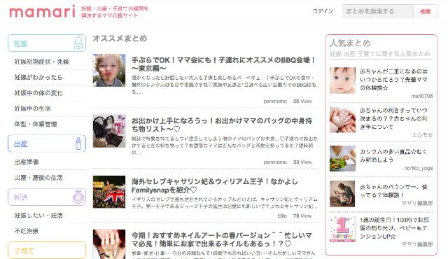 ママリ_mamari____妊娠・出産・子育ての疑問を解決するママ応援サイト