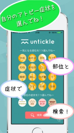 untickle-app
