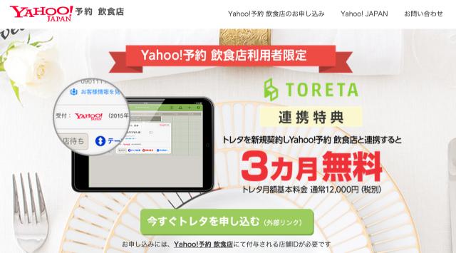 Yahoo_予約_飲食店___トレタ連携特典