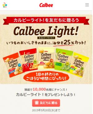 Gratz!-Calbee-campaign