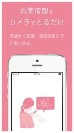 Kusurireki-app-2