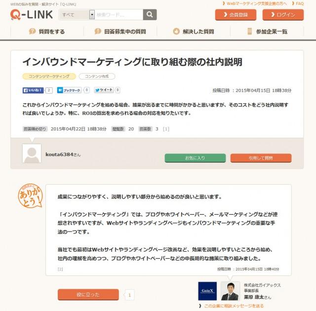Q-LINK_Q&A