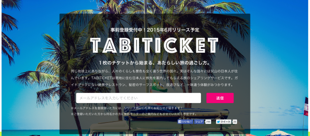 旅先でのスペシャルな体験を売買できるWebサービス「TABITICKET」
