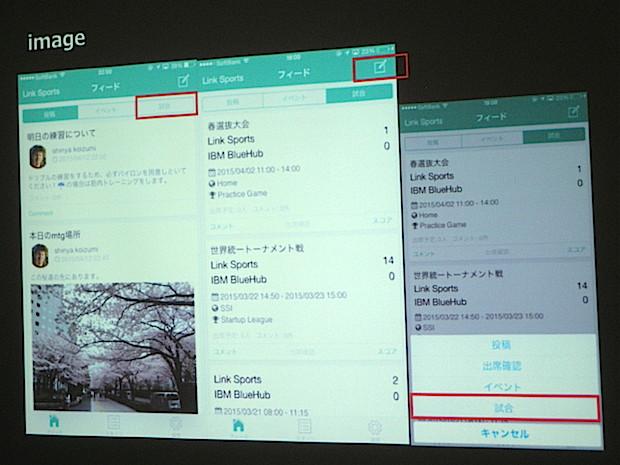 ibm-bluehub-1st-batch-linksports-screenshots