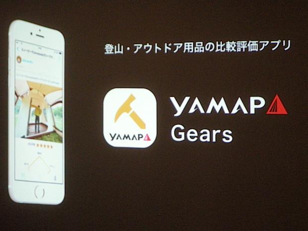 ibm-bluehub-1st-batch-yamap-gears