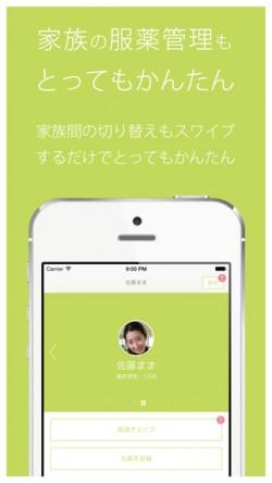 kusurireki-app
