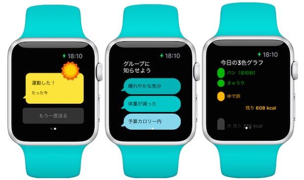 noom_applewatch_screenshots