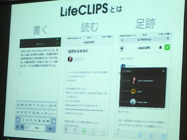 onlab-10th-batch-demoday-lifeclips-2