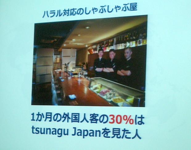 onlab-10th-batch-demoday-tsunagu-japan-2