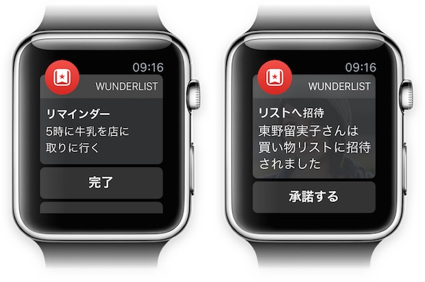 wunderlist_applewatch_screenshots