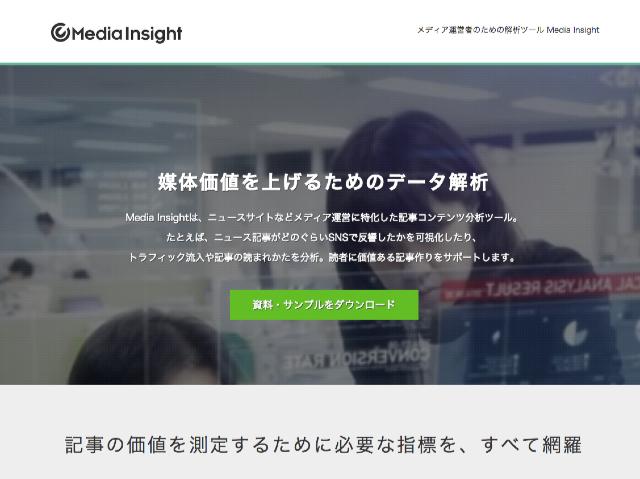 メディアインサイト___メディア運営者のための解析ツール_Media_Insight