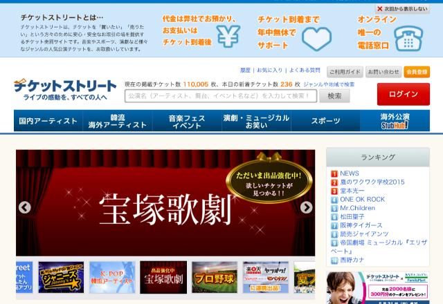 チケットストリート|日本初の主催者公認のチケット売買・二次流通サイト