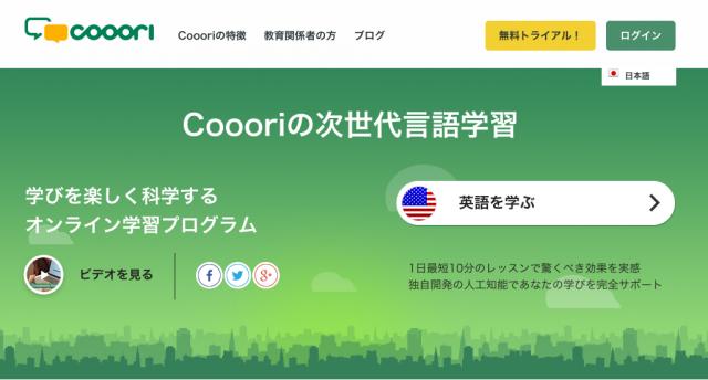 次世代語学学習サイト「Cooori(コーリ)」