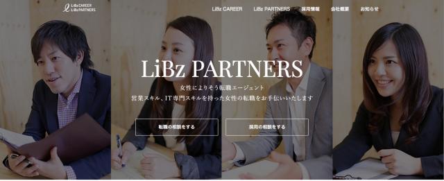 女性によりそう転職エージェント「LiBz PARTNERS」