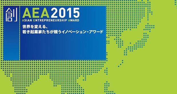 asia-entrepreneur-award-signboard