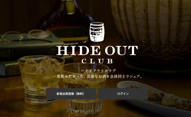 HIDEOUT_CLUB_(ハイドアウトクラブ)_-_ソーシャル・ボトルシェアリング