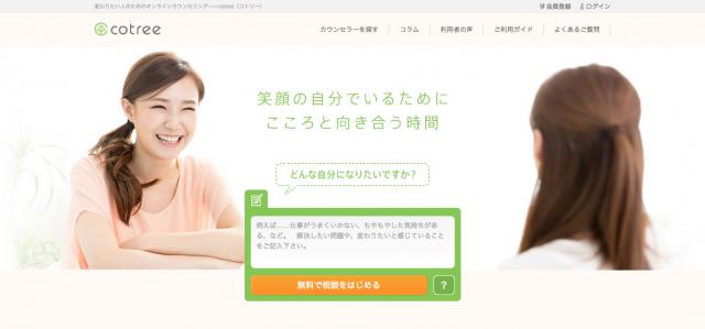 cotree-website