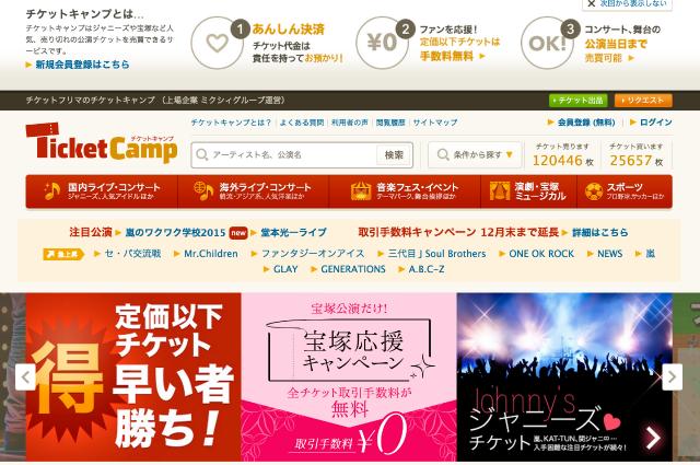 チケットキャンプ___国内最大級の安心チケット売買サイト