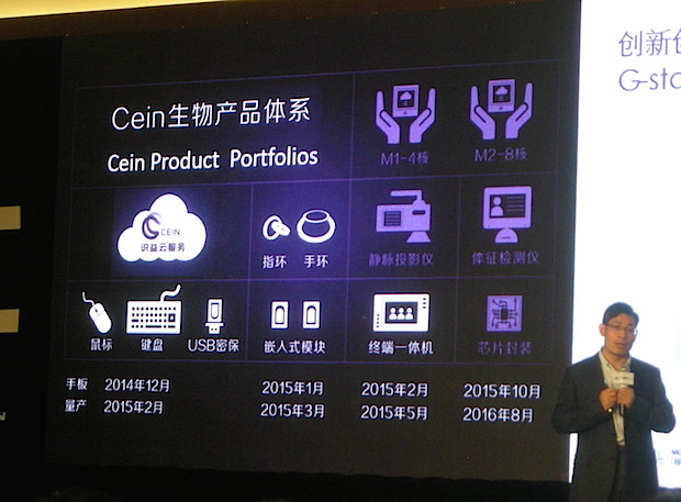 gmic-beijing-2015-g-startup-cein-technology-onstage