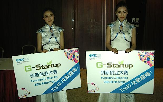 gmic-beijing-2015-g-startup_featuredimage