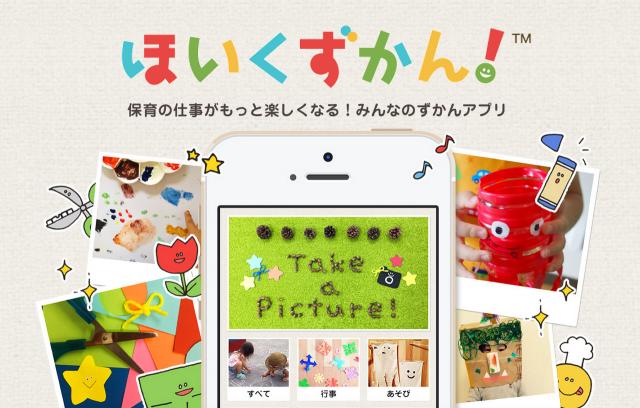 ほいくずかん!〜保育や遊びを楽しく記録するアプリ〜___保育の仕事がもっと楽しくなる!みんなのずかんアプリ