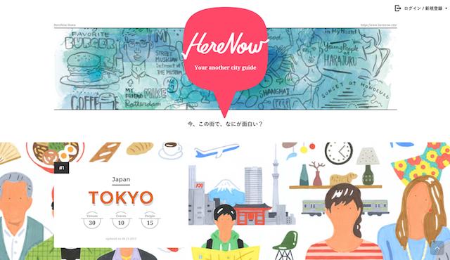 HereNow