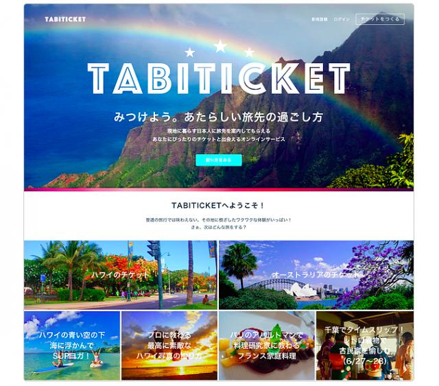 現地に暮らす日本人に旅先を案内してもらえる旅行体験のマッチングサービス「TABITICKET」