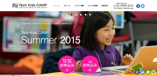 小学生が対象のプログラミングサマーキャンプ