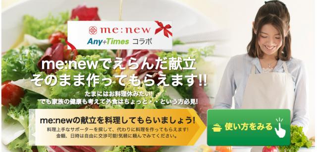 anytimes-menew