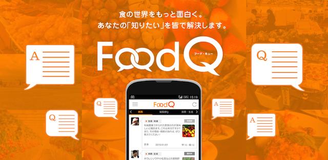 foodq_1024x500