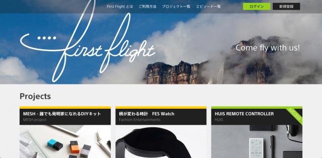 ソニーが開始したクラウドファンディング「First Flight」