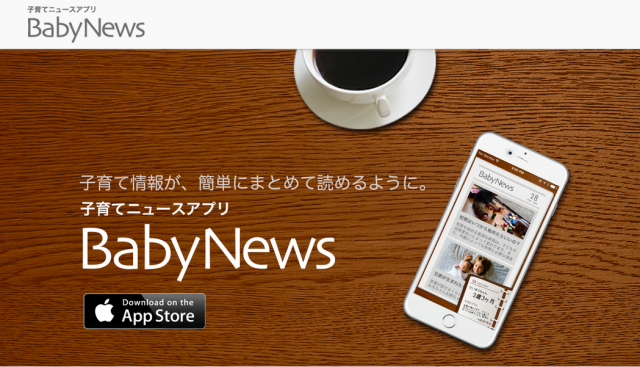 BabyNews-website