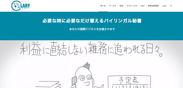 バイリンガル・オンライン秘書サービス「Clary」