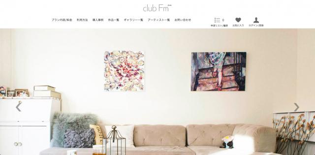 厳選されたアートをレンタル・販売するオンラインサービス「club Fm」