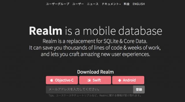 モバイルデータベース「Realm」