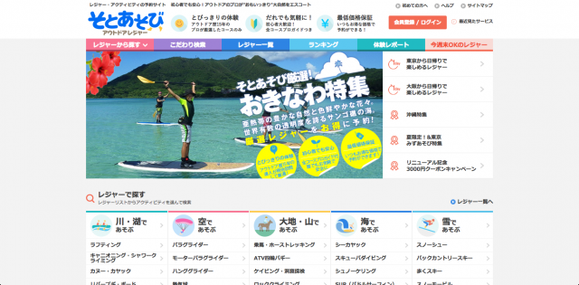 Sotoasobi-website