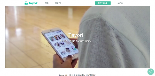 無料カスタマーコミュニケーションツール「Tayori」