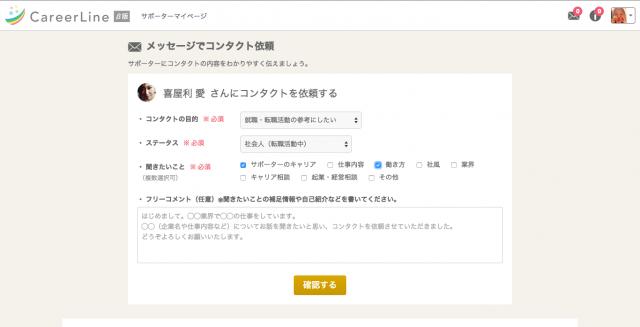 画像7_コンタクト依頼画面(コンタクト方法を選択した後のページ)