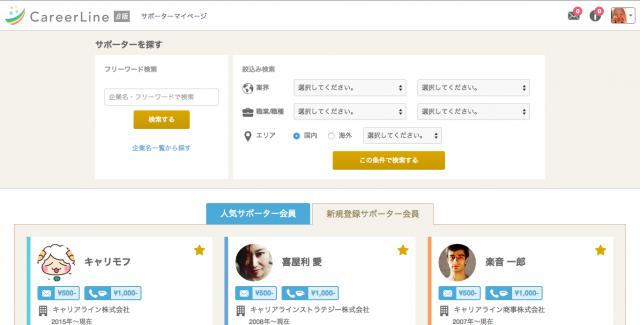 画像3_サポーター検索画面(ログイン後のTOPページ)