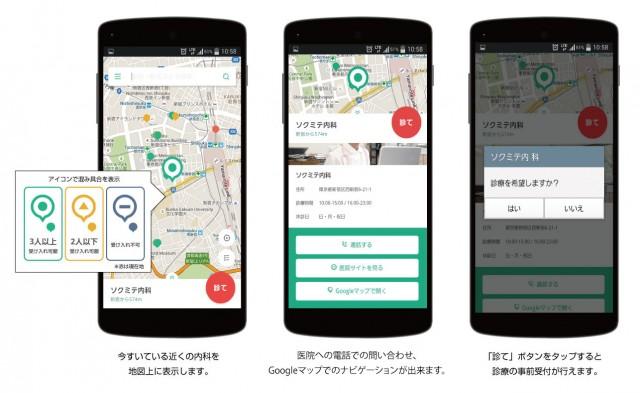 「ソクミテ」のAndroidアプリ