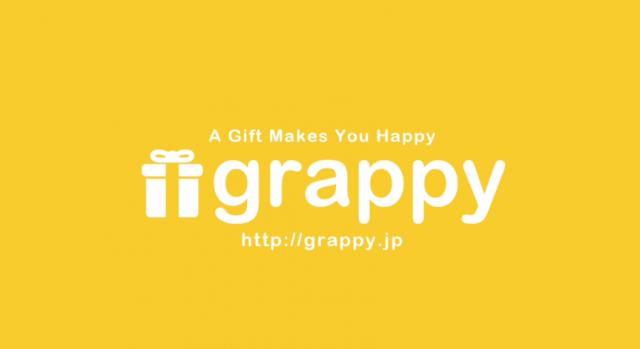 住所を知らなくてもギフトが贈れるソーシャルギフト「grappy」