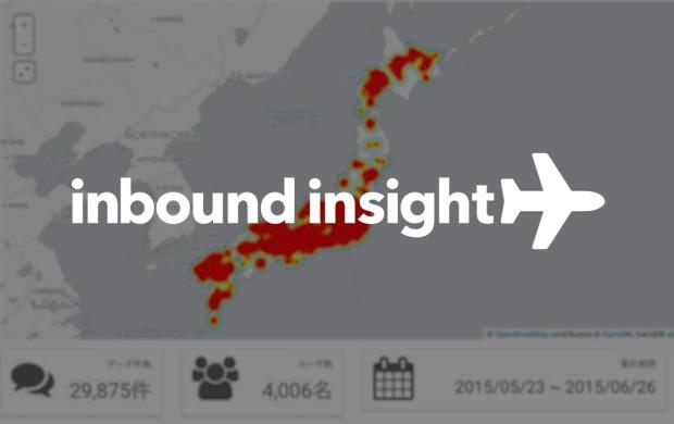 inbound-insight_featuredimage