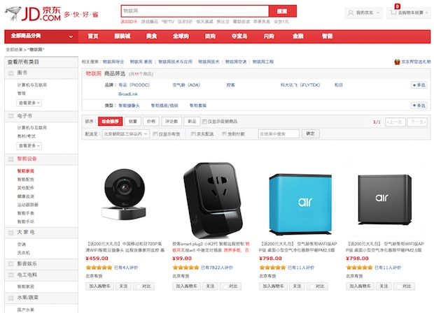 JD.com で販売される IoT プロダクト(HWTrek で開発されたものではありません)。