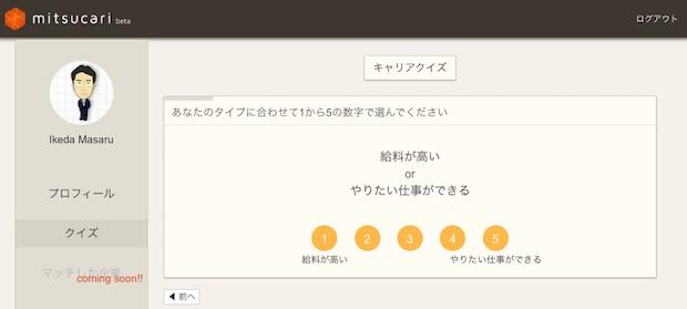mitsucari 上での、クイズの出題例。