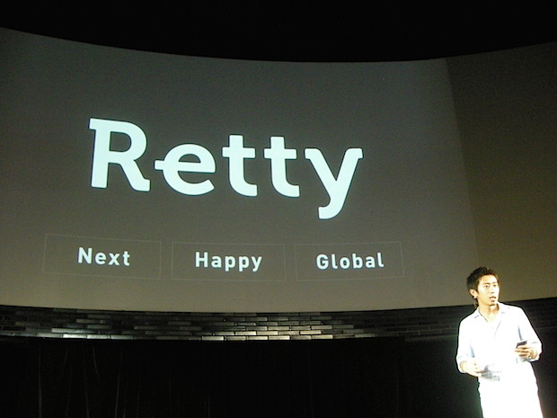 retty2020-newlogo