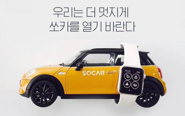 socar-smartwatch