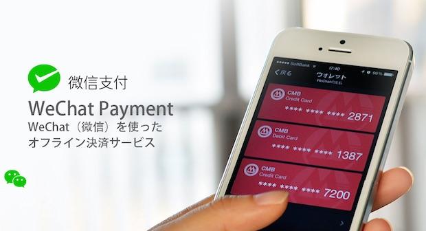 wechat-payment_featuredimage