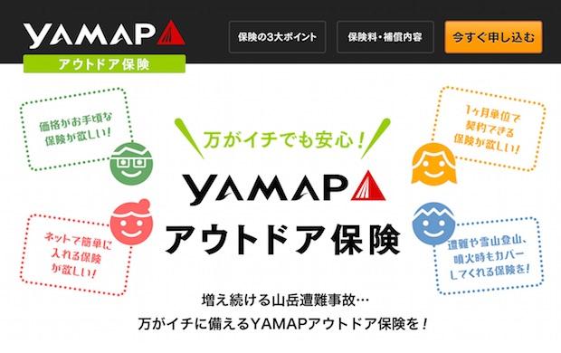 yamap-insuarance