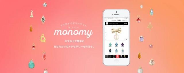 monomy-website